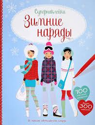 """Книга """"<b>Зимние наряды</b> (+ наклейки)"""" — купить в интернет ..."""