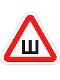 "<b>Наклейка</b>-<b>знак</b> на <b>автомобиль</b> по регионам ""Ш шипованная ..."