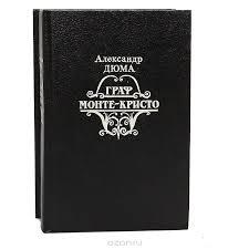 Книга «Граф <b>Монте</b>-Кристо (комплект из 2 книг)» Александр ...