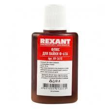 <b>Флюс для пайки Rexant</b> Ф-61А (пайка алюминия) 30 мл — купить в ...