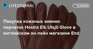 Покупка кожаных зимних <b>перчаток</b> Hestra Elk Utsjö Glove в ...
