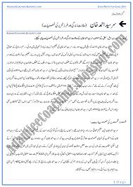essay writing in urdu for th class urdu