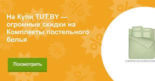 Купить постельный комплект с доставкой в Витебске на торговой ...