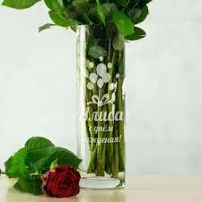 """<b>Именная ваза для цветов</b> """"С днем рождения"""" 5471998 купить в ..."""