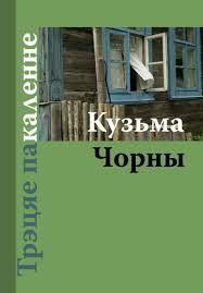 <b>Трэцяе пакаленне</b> eBook by <b>Кузьма Чорны</b> - 9789850210906 ...