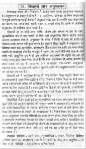 essay on the students and discipline in hindi language