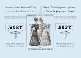 """Книга """"Модный альбом дамских и <b>детских</b> платьев, верхних ..."""