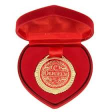 """<b>Медаль """"С юбилеем</b>"""" (1430053) - Купить по цене от 129.00 руб ..."""