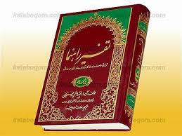 Image result for کتاب تفسیر    هاشمی