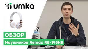 <b>Наушники remax RB 195HB</b> || обзор и распаковка блютуз ...
