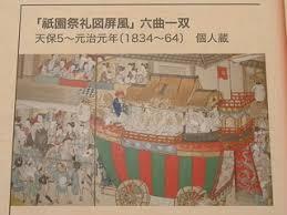 「初期の祇園祭の山鉾巡行」の画像検索結果
