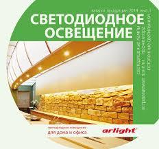Каталог <b>led</b> освещение arlight 2014 by Alex Shorkin - issuu