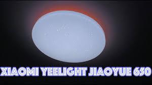 Здоровенная <b>лампа Xiaomi Yeelight</b> JIAOYUE 650 - YouTube