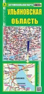 <b>Ульяновская область</b>. <b>Автомобильная карта</b>   Купить книгу с ...