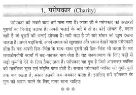 essay on charity essay about charity gxart essay about charity essay about charity gxart orgshort paragraph on charity in hindi