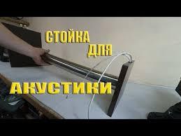 🤑 Really. was <b>Стойка для профессиональной акустики</b> Bespeco ...