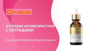 <b>Эссенция антивозрастная с пептидами</b> Ciracle Anti-Wrinkle ...