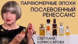 Парфюмерные эпохи со Светланой Комиссаровой. Выпуск 4 ...