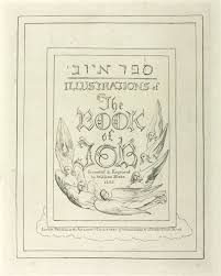 title page of the book of job william blake reprinted william blake title page of the book of job 1825
