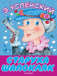 "Книга: ""<b>Старуха</b> Шапокляк"" - <b>Эдуард Успенский</b>. Купить книгу ..."