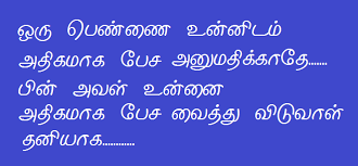 Comedy Quotes In Tamil. QuotesGram