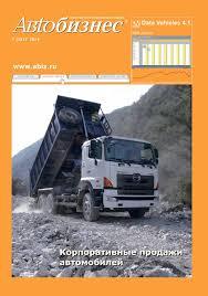 10 2014 автобизнес статья by Hino Motors - issuu