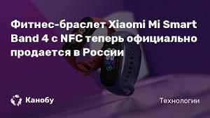 <b>Фитнес</b>-<b>браслет Xiaomi Mi Smart</b> Band 4 с NFC теперь ...