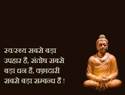 Health Quotes in Hindi - Health and Fitness Quotes, Thoughts, Messages