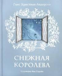 """Книга: """"<b>Снежная</b> королева"""" - Ганс Андерсен. Купить книгу, читать ..."""