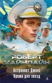 Роберт <b>Хайнлайн</b>, <b>Астронавт Джонс</b>. Время для звезд (сборник ...