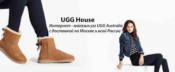 Интернет магазин <b>UGG Australia</b>. Купить <b>угги</b> оригинал на ...