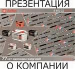 Автомобильные аккумуляторы российского производства ...