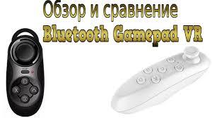 Обзор сравнения Геймпад <b>VR Bluetooth</b> Controller Wireless ...