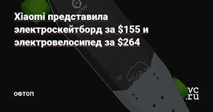 <b>Xiaomi</b> представила электроскейтборд за $155 и ...