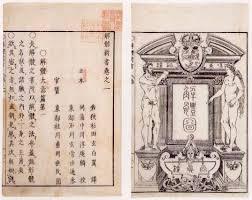「杉田玄白・前野良沢」の画像検索結果