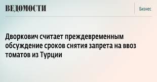 Дворкович считает преждевременным обсуждение сроков ...