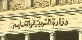 اسماء المستبعدين من مسابقة وزارة التربية والتعليم 2014 جميع المحافظات واسباب الاستبعاد