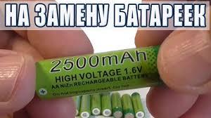 Мощь! NiMh и NiZn <b>аккумуляторы</b> вместо батареек АА и <b>ААА</b> ...
