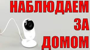 <b>IP</b>-<b>камера</b> наблюдения <b>Yi</b> Home <b>Camera</b> 2 с широкоугольным ...