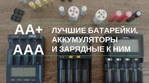 #AA и #<b>AAA</b> : лучшие <b>батарейки</b>, аккумуляторы и зарядные к ним ...
