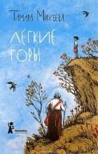 Лучшие книги <b>Михеевой</b> Тамары Витальевны
