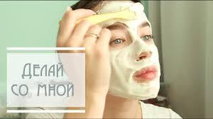 <b>Альгинатная маска</b> Как делать правильно - YouTube
