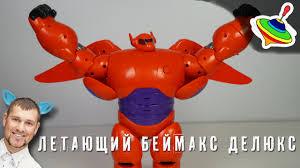 Обзор игрушки <b>Летающий</b> Беймакс делюкс с Хиро из мультика ...