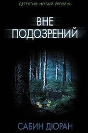 «<b>Вне подозрений</b>» читать онлайн книгу автора Сабин <b>Дюран</b> на ...