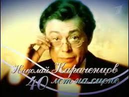 Николай Караченцов. <b>40 лет на сцене</b>. 2008 г. - YouTube