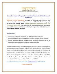 job circular from manusher jonno foundation indigenous peoples news career development program annoucment 2017