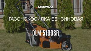 <b>Газонокосилка бензиновая Daewoo DLM</b> 5100SR Обзор [Daewoo ...