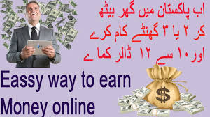 how to earn online money earn money online in  how to earn online money earn money online in 2017 urdu most easiest way to make money