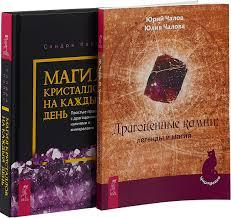 """<b>Книга</b> """"<b>Магия кристаллов</b> на каждый день. Драгоценные камни ..."""