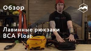 Лавинные рюкзаки <b>BCA</b> Float. Обзор - YouTube